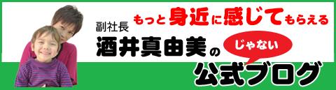 副学長 酒井真由美の公式【じゃない】ブログ