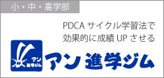 PDCAサイクル学習法で、効率的に成績アップさせる アン進学ジムはこちらから