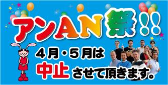アンAN祭 4月5月中止