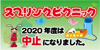 スプリングピクニック 2020年度中止