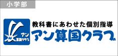 小学部/教科書に合わせた個別指導