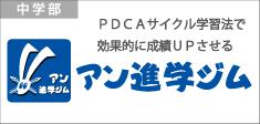 中学部/PDCAサイクル学習法で効果的に成績UPさせる