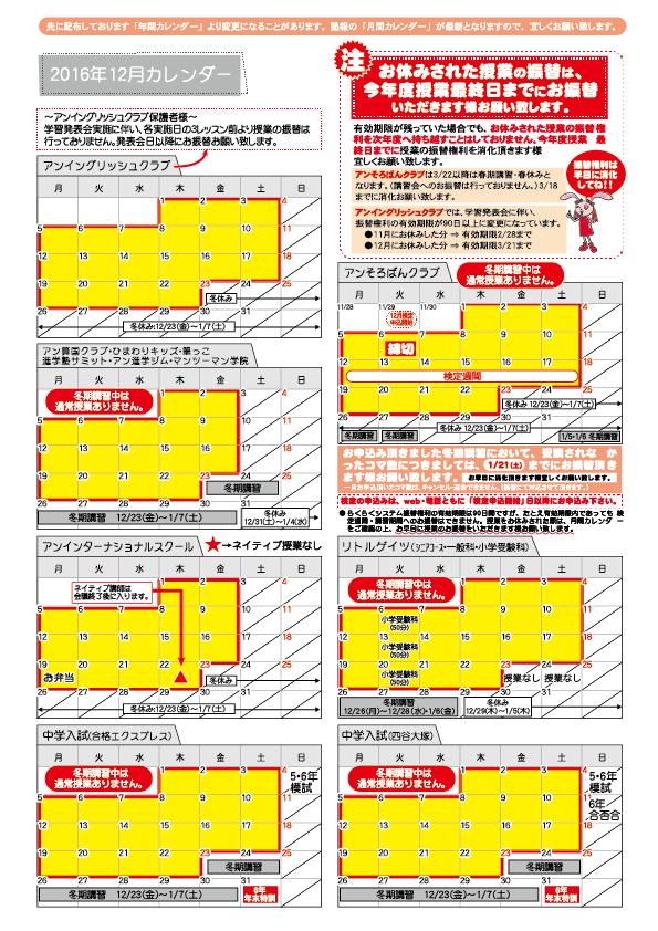 塾報(2016.12月号)月間カレンダー