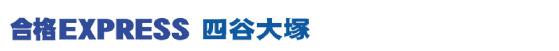 合格EXPRESS四谷大塚
