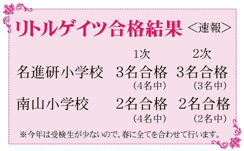 リトルゲイツ合格発表結果<速報> 名進研小学校 南山小学校