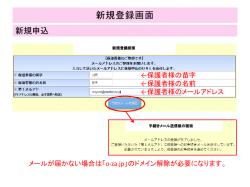新規入会お申込み手順 ページ1