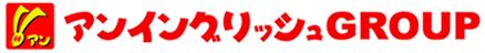尾張旭市・名古屋の 学習塾 そろばん 子供英会話 インターナショナル | アンイングリッシュGROUP