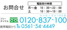 フリーダイヤル0120-837-100