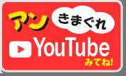 アンきまぐれYouTube